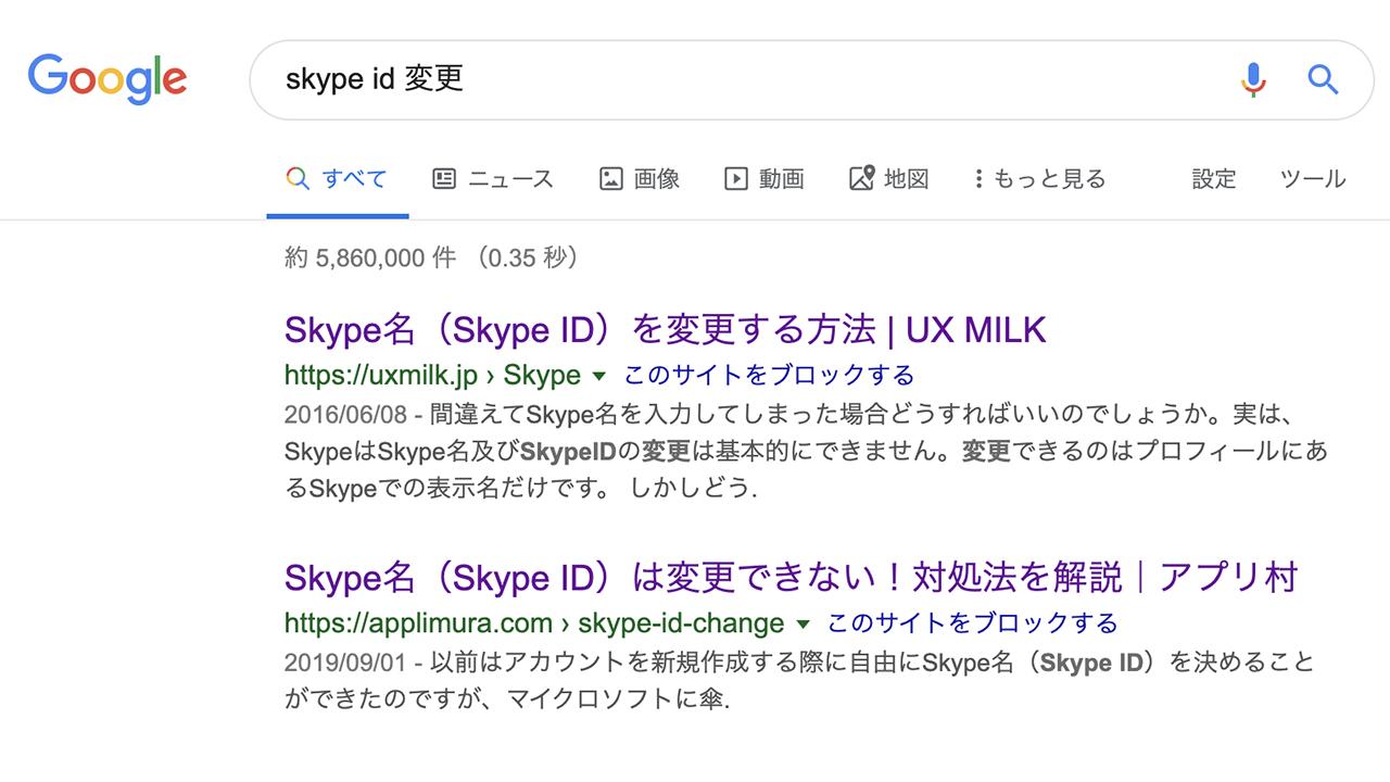 Skype id と は