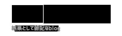 jumble - 結果として雑記なblog